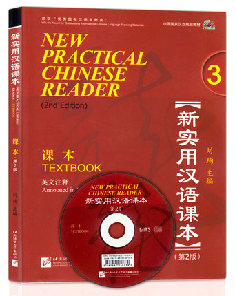 Learning Chinese Chinese textbook book New Practical Chinese Reader 3 with English note and MP3 include 2nd edition chinese language learning book a complete handbook of spoken chinese 1pcs cd include