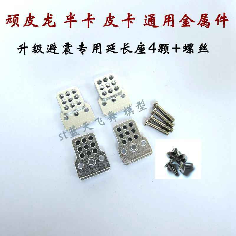 WPL C14 C24 RC model remote control car special modification upgrade metal parts shock absorber seat shock absorber