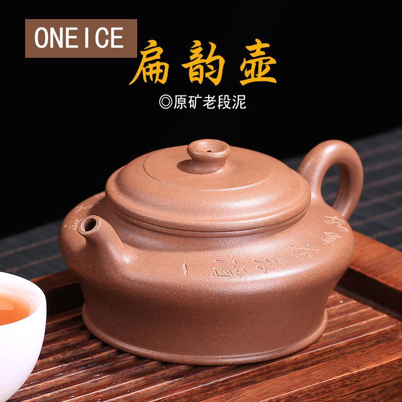 Raw Ore Old Duan Mud Flat Rhyme Pot  Yixing Purply Clay Teapot Chinese Kongfu Tea PotsRaw Ore Old Duan Mud Flat Rhyme Pot  Yixing Purply Clay Teapot Chinese Kongfu Tea Pots