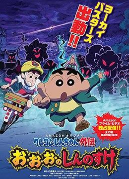 《蜡笔小新外传4 妖怪与新之助》2017年日本剧情,儿童,喜剧动漫在线观看