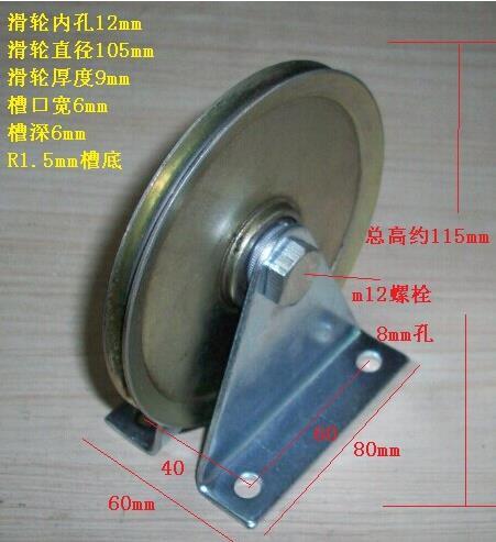 Wheel Diameter:105mm U shaped groove steel wire rope pulley bearing ...