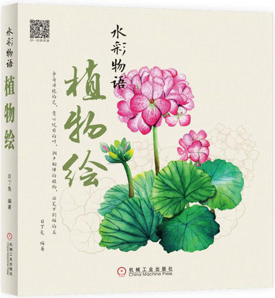 Chinese Watercolor Foliage Plants Flowers Orchid Rose Painting Art Book a three dimensional embroidery of flowers trees and fruits chinese embroidery handmade art design book