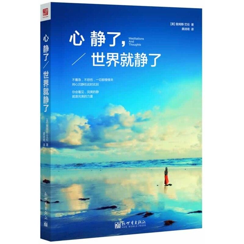 1 pcs do coracao e tranquila o mundo esta tranquilo sucesso inspiradora livros de filosofia de