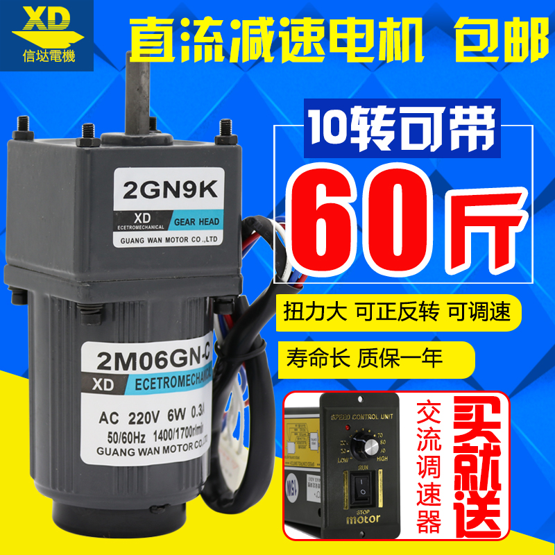 AC220V 6W speed adjustable  gear motor single-phase micro slow induction small output 7.5rpm to 500rpm