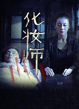 《化妆师》2014年中国大陆喜剧,惊悚电影在线观看