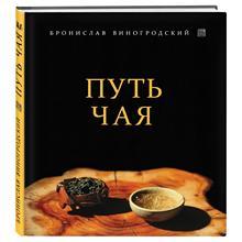 Путь Чая (Бронислав Виногродский, 978-5-699-77467-8, 224 стр., 16+)