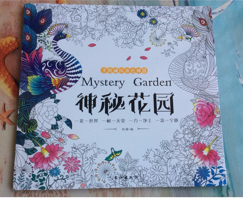 48 Pges Mystery Garden Secret Garden Coloring Book For Kids Adult Relieve Stress Graffiti Painting Drawing Colouring Book