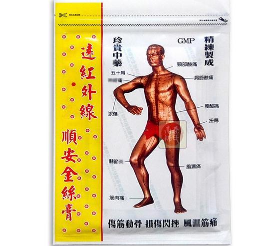 (2 bales) Taiwan original Shun an Jin Si Gao Qigong patch, a root patch 6 pieces / specialized treatment, muscle and bone pain,