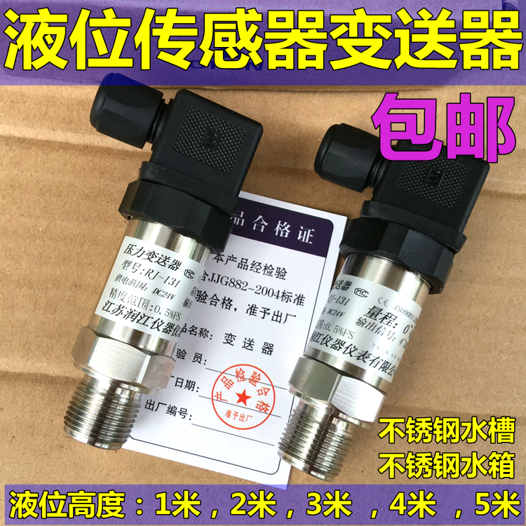 Screw mounting type water level sensor Liquid level meter Liquid level sensor Liquid level transmitter 4