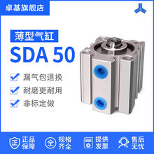 SDA cylindre petit pneumatique AirTAC Type SDA 50*5/10/15/20/25/30/35/40/45/50/60/70/80/90/100 course(China)