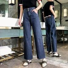 купить!  Повседневные джинсы с широкими штанинами и завышенной талией Все-шикарные карманы Джинсы больших  Л�