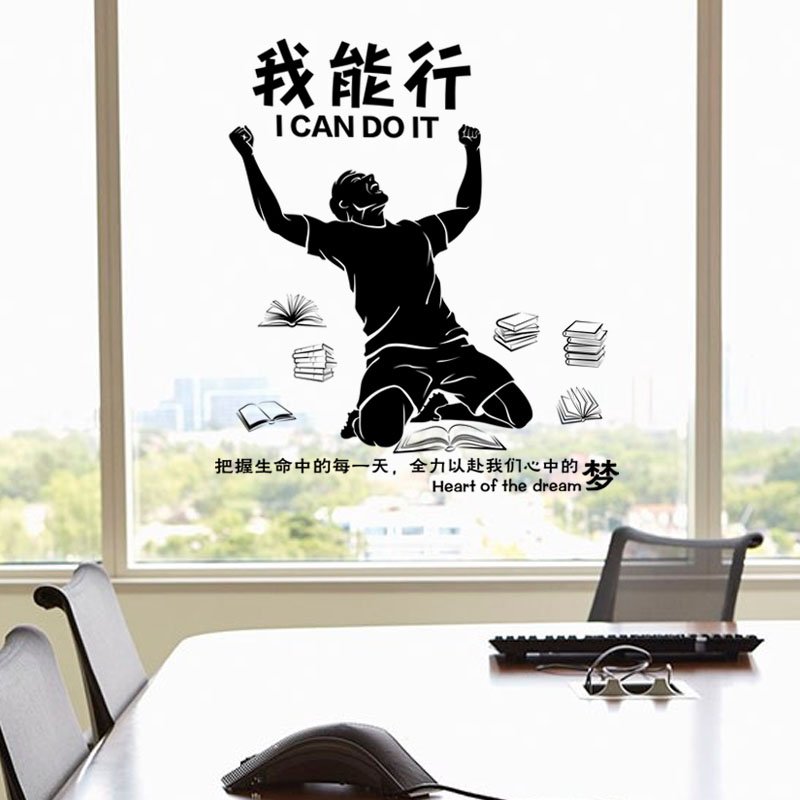 [Fundecor] I Can Do It Characters wall stickers black vinyl decals office living room bedroom window home decoration diy murals