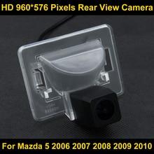PAL HD 960 576 Pixels Parking Rear view font b Camera b font For Mazda 5
