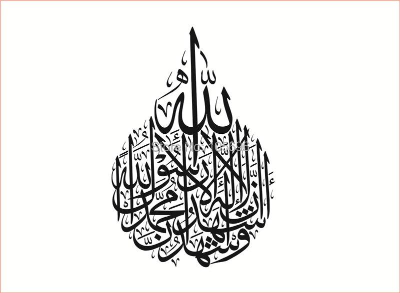 ᗑ】Por encargo caligrafía islámica Diseño etiqueta de la pared ...