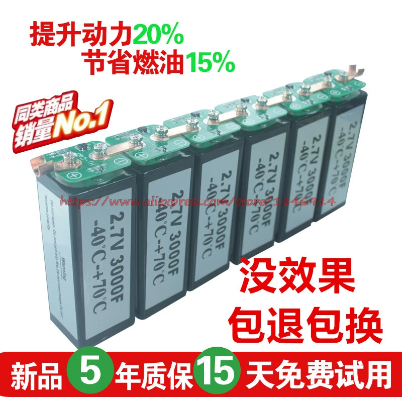 New Super Fala Capacitor 2.7V3000F 16V500F 2.7V 3000F
