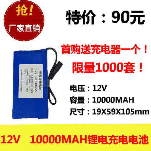 12V large capacity rechargeable lithium battery 10000MAH lamp LED lamp bulb stall sound Rechargeable Li-ion Cell 30a 3s polymer lithium battery cell charger protection board pcb 18650 li ion lithium battery charging module 12 8 16v