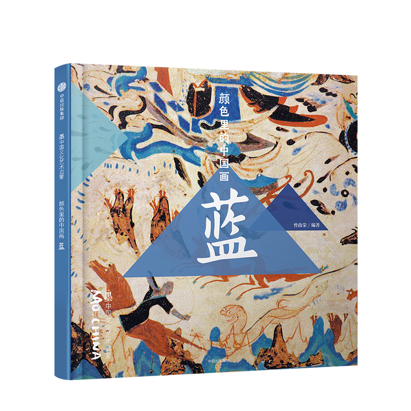 Chinese Painting in Color Blue Series Chinese Culture and Art Enlightenment Book Children Picture BookChinese Painting in Color Blue Series Chinese Culture and Art Enlightenment Book Children Picture Book