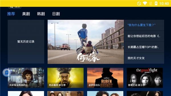 鲸鱼TVV1.0.8去广告清爽版