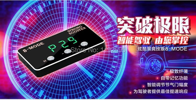 Velocidad de respuesta rápida de pedal 8 modos Fuerte Amplificador de coche elec