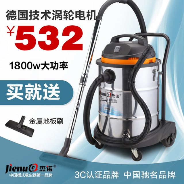 Large genon industrial vacuum cleaner super high power 1800w wet and dry dual-use 50l