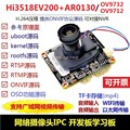 HI3518EV200 + AR0130 сетевая камера IPC разработка обучения оценочная плата RTSP RTMP ONVIF