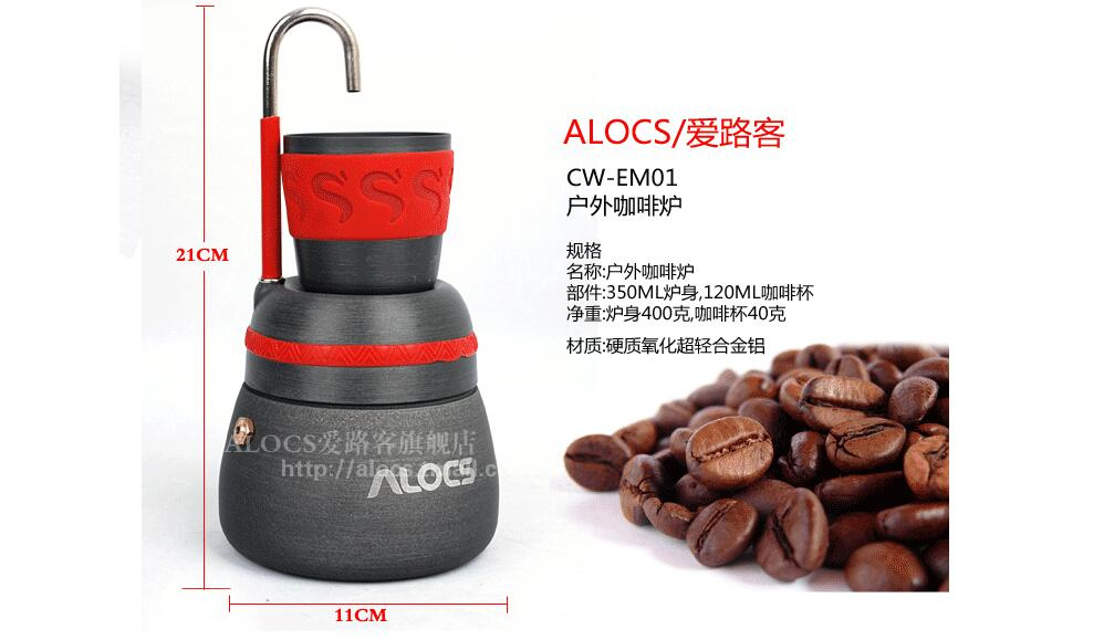 Free shipping 2018 brand ALOCS Alocs portabel outdoor camping hiking new coffee pot coffee stove CW