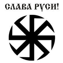 CK2397#15*16cm Kolovrat Glory to Russia funny car sticker vinyl decal silver/black auto stickers for bumper window