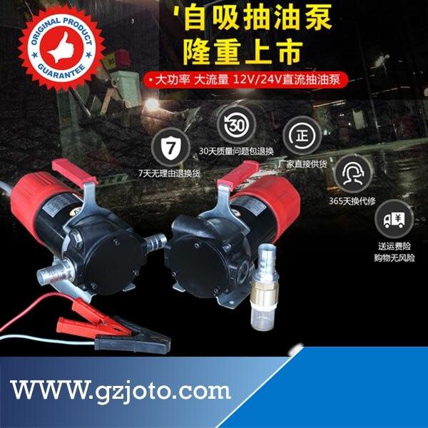 Pompe à huile auto-amorçante 12 V/24 V DC capacité maximale 1 pouce 80L/min pompe Diesel électrique