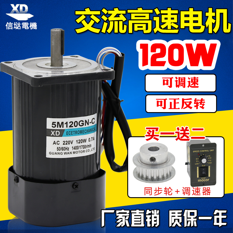 220V AC motor 120W micro speed motor 1400 to 2800 turn high speed motor single phase small motor220V AC motor 120W micro speed motor 1400 to 2800 turn high speed motor single phase small motor