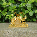 Original NANYUAN Golden drum Yellow Brass puzzle 3D Metal assembling model DIY TOY Home Furnishing furnishings Creative gifts