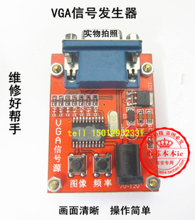 Free Shipping VGA LCD LCD Repair Essential Test Tool For VGA Signal Generator Signal Source Signal Test