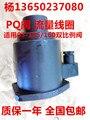 Бесплатная доставка литьевая машина фитинги EFBG-03-125 двойной пропорциональный клапан поток катушки PQ клапан EFBG-03-125/160