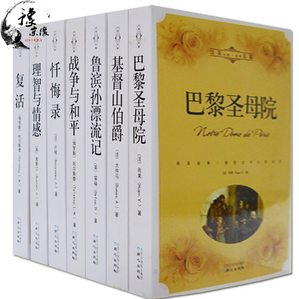 7pcs/set world famous story book chinese and english novel fiction book world famous novel the little prince chinese edition book for children kids story and learn chinese book