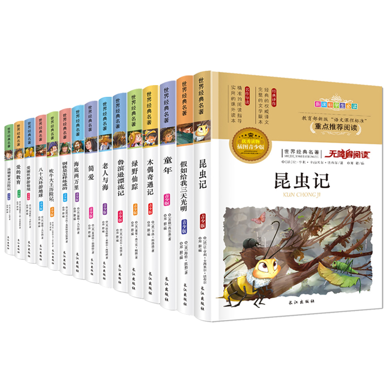 15 Pcs/set New World Classic Masterpiece Love Education/Robinson Crusoe/Insects Books For Adult Children Learning Short Story
