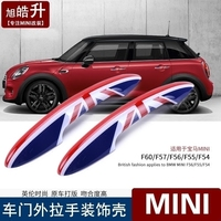2pcs=1set ABS union jack Car door handle modified decorative shell stickers for BMW MINI cooper one JCW F54 F55 F56 F57 F60