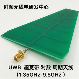 Image 2 - מיו 1 pc UWB במיוחד Wideband לוגריתמים מחזור אנטנת 1.35 ghz 9.5 ghz