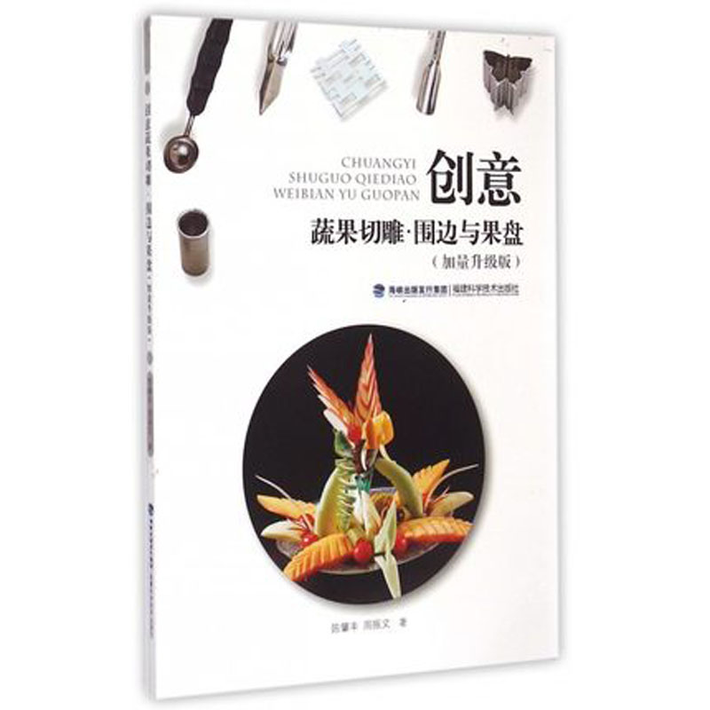 Creative Carving, Surrounding And Plates Of Fruits And Vegetables (Chinese Edition)