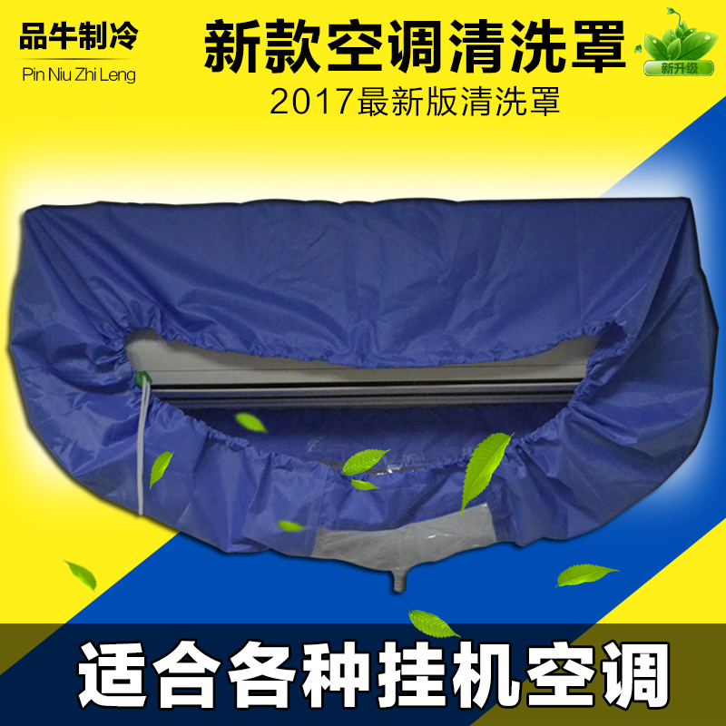 Air Conditioner Waterproof Cleaning Cover For DIY Washing Household Cleaning Tools Waterproof Peva Material