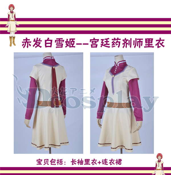New Anime Snow White with the Red Hair Akagami no Shirayuki-Hime Royal Chemist Full Cosplay Costume Tops+Dresses