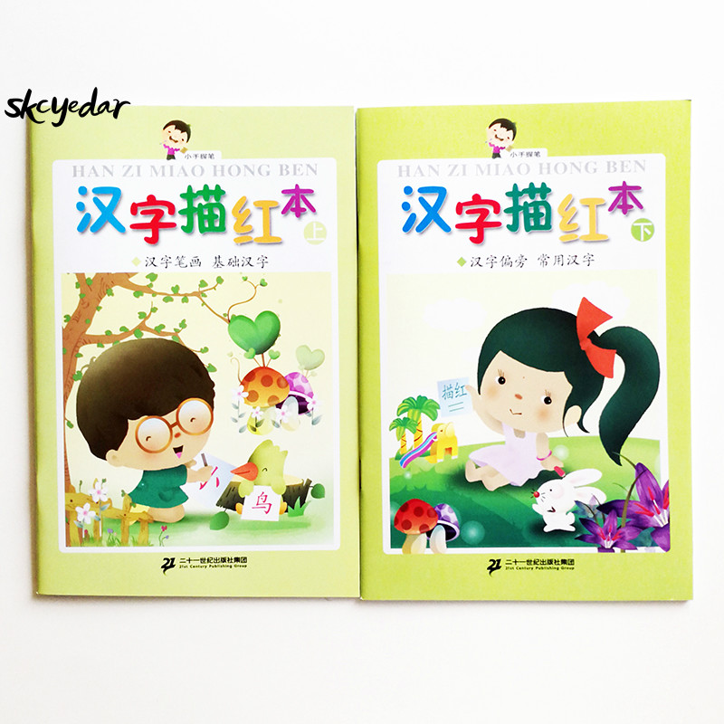 Basic Chinese Character Copybooks I+II For Preschool Or Primary School Children Chinese Writing Books Miao Hong Workbooks