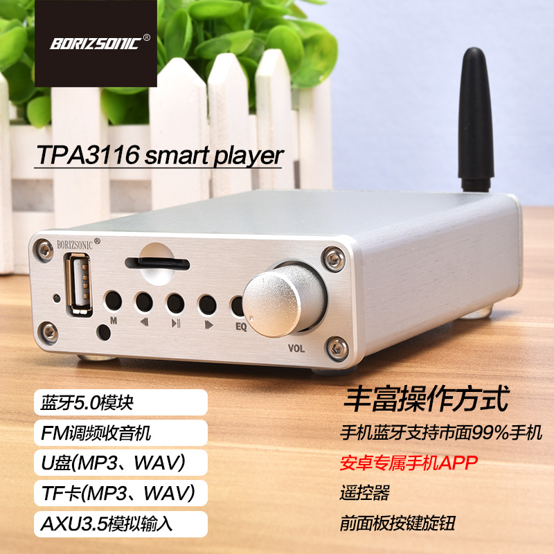 TPA3116 2.0 class D mini digital power amplifier with bluetooth 5.0 smart APP U disk SD card FM radio maximum output power 50W*2TPA3116 2.0 class D mini digital power amplifier with bluetooth 5.0 smart APP U disk SD card FM radio maximum output power 50W*2