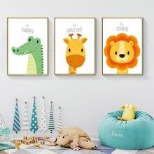 Kawaii мультфильм дети стены искусства животных печать плакат
