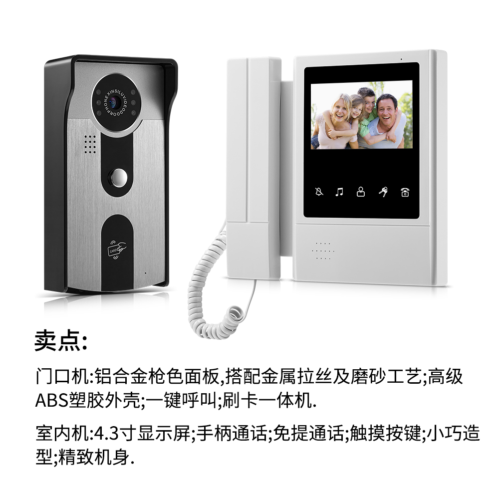 4.3 Inch Touch Keypad Intercom Video Door Phone XSL-V43E168-IDT