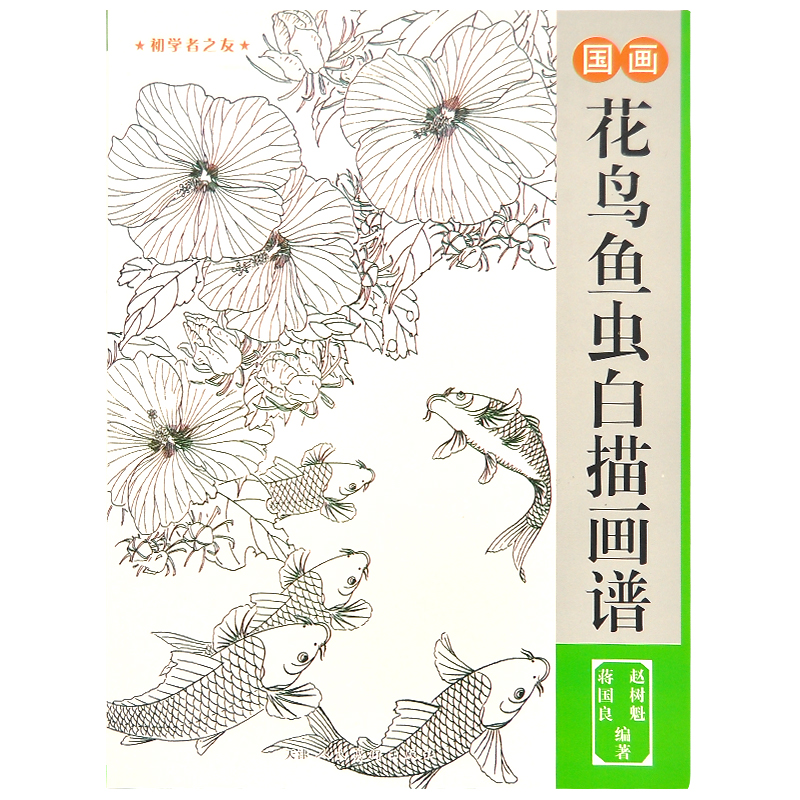 Chinese painting line drawing book Color pencil Flower Birds and insect coloring book Engraving pattern for beginner chinese goingbi book drawing birds learn how to coloring