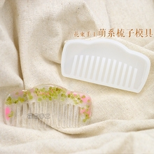 Flower Invitation Comb mold- glue Scrapping plate mold fish fin mold Transparent Silicone  For Epoxy Resin  DIY Mould