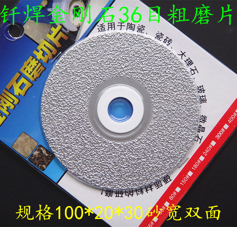 100mm Coarse Sand 36 Grit Abrasive Tool Rough Diamond Grinding Wheel Double Side Round Emery Disk Steel Polishing Sanding Tools 29 64 x 33 64 x 19 32 motor carbon brush for electric drill