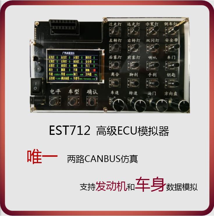 EST712 les deux seuls moteurs de simulation CANBUS et les données corporelles sont disponibles dans le simulateur ECU avancé