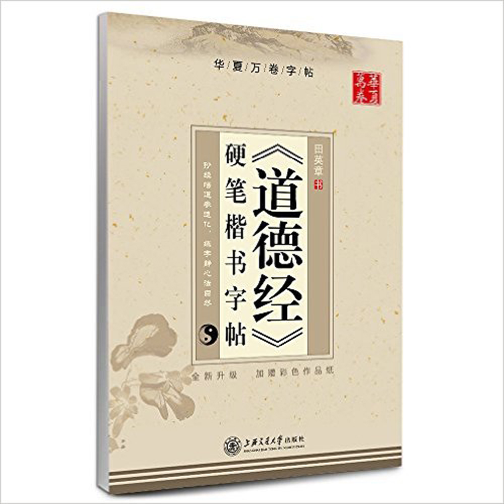 Tao Te Ching By Tian Zang Ying Chinese Characters Word Pen Pencil Calligraphy Copybook Regular Script