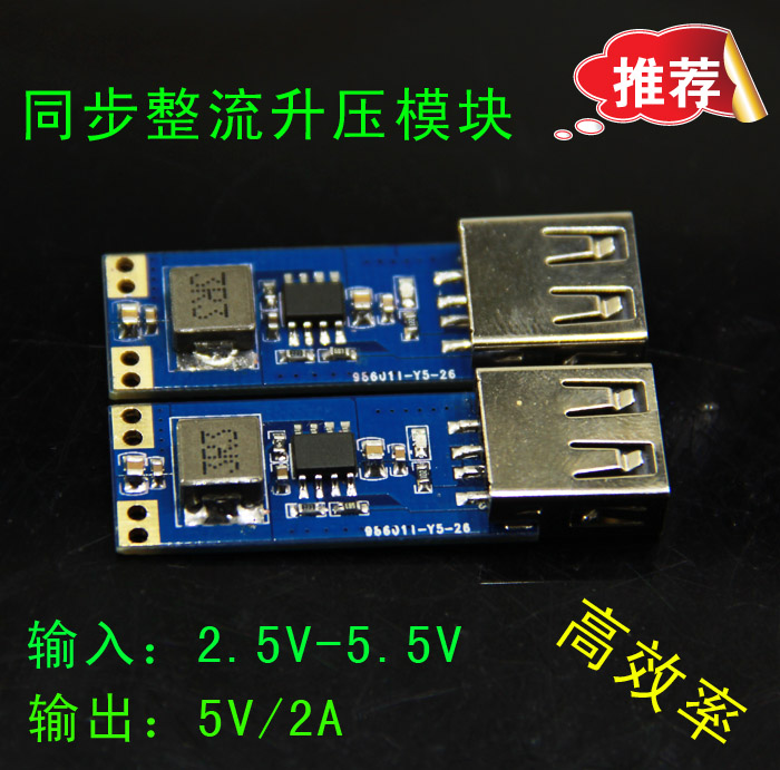 DC-DC boost module 3V3.3V3.7V4.2V to 5V1A2AUSB boost circuit board mobile power boost