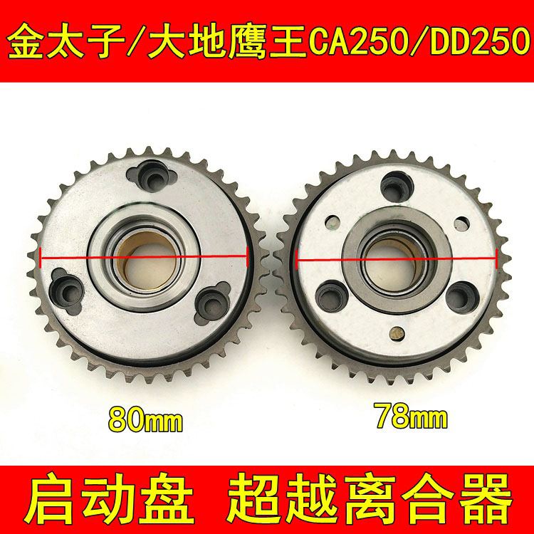 Motorcycle Engine parts Starter Clutch Overrunning Clutch Gear Assy For HONDA CA250 CM250 CMX250 DD250 JH250 CBT250 mz15 mz17 mz20 mz30 mz35 mz40 mz45 mz50 mz60 mz70 one way clutches sprag bearings overrunning clutch cam clutch reducers clutch